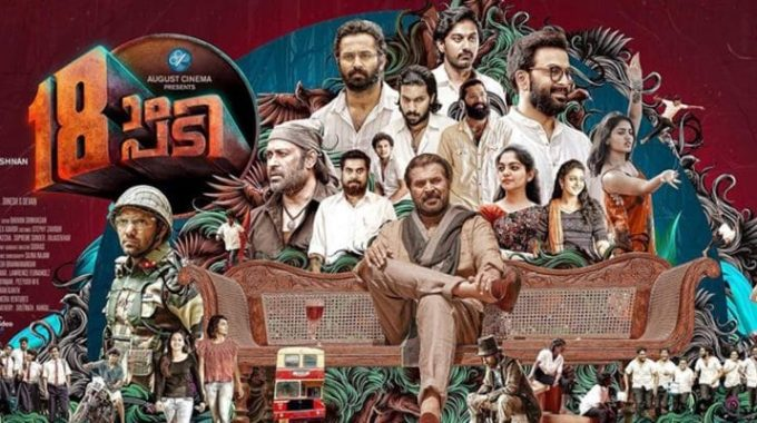 Pathinettam Padi 9th Day Box Office Collection